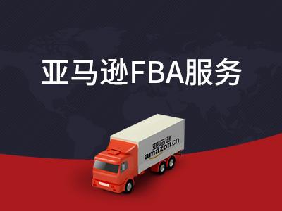 亚马逊FBA服务