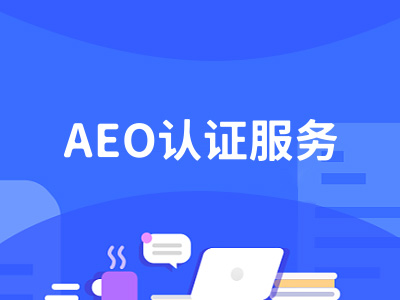AEO认证服务